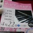 4月22日ピアノライブ