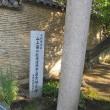 利休屋敷 in 堺