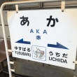 平成筑豊鉄道の「赤」駅