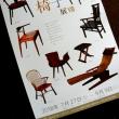 2018 私の椅子Ⅷ ~ 九つ井 山の上ギャラリー ~