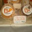 くまさんのぼうけん5/22  シフォンケーキとクッキーのうさぎとみかん