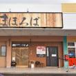 19016 【合併に伴う新店】 まほろば@福井 1月16日 昨年12月にいったん閉店しましたが、いよいよプレオープンです!「鶏醤油」