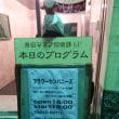2017.10.6 フラワーカンパニーズ アコースティック ワンマンツアー 「フォークの爆発2017~座って演奏するスタイルです~」 @東京キネマ倶楽部