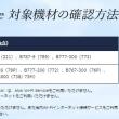 ANA国内線の機内Wi-Fiが4月1日から無料に