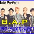 「K-POP」 ** B.A.P ** 世界的ランキングの上位にもランクインしたワールドワイドK-POPグループ!!