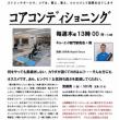 コアコンディショニング(体幹)エクササイズ