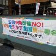 社民党朝霞総支部 16日、朝霞駅で3000万人署名スタート