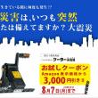 平時=フィットネス機器 有事=人力発電機 一石二鳥でおいしいペダル式発電機 ケーター パワーボックス