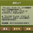 10/17 Tue 今日のパズドラ
