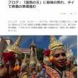 ブログ:「国民の王」に最後の別れ、タイで葬儀の準備進む