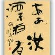 一日一書 1288 漂泊者の歌・萩原朔太郎