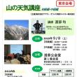 【東京開催】山の天気講座(9月8日)初級・中級