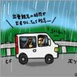 出雲大社→緊急長時間帰路