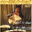 今夜開催!イッシーのカホンワークショップ vol.22