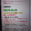 11/21・・・ひるおび!プレゼント(本日深夜0時まで)