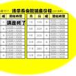 東京・浅草/日本舞踊着付け「浅草西会館講座」の日程決まる。