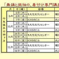 福岡・「舞踊と振袖の、着付け専門講座」、今年後半の日程