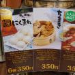 横浜大飯店(点心とスイーツの店)では面白いスイーツ「豆花」!お雑煮・汁粉のような物