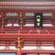 横浜英和86 「朱の鶴岡八幡宮に、緑の蓮」