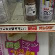 100円ショップが淘汰(とうた)されていき、おもしろくない。