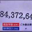 ごみ撤去費が一桁跳ね上がっています、昭恵さん。説明してください