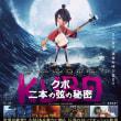 『KUBO クボ 二本の弦の秘密』