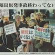 "#akahata ""福島原発事故終わってない""/反原連 首相官邸前抗議・・・今日の赤旗記事"