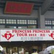 PRINCESS PRINCESS TOUR 2012 ~再会~
