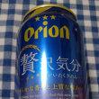 Orion 贅沢気分