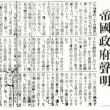 帝國政府声明文の声明は開戦法規の開戦条件に基づいて出されているか
