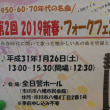 『第2回2019新春・フォークフェスin市川』が2019年1月26日に開催予定です@全日警ホール