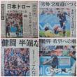 日本セネガルとドロー/新聞がすごい!