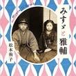 金子みすゞと唱歌・童謡コンサート