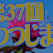 色鮮やか10万本のツツジ咲く! ~佐世保市長串山公園・2018~ その2