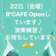 R'CAFE Monthly LIVE87✨1月27日(土)募集中❣️