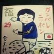 サッカー頑張れ日本!