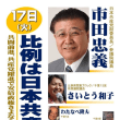 明日は、日本共産党市田忠義副委員長が柏で演説。17時45分Wデッキです。