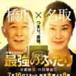 『最強のふたり/京都府警特別捜査班』#01