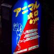 東京情報 288 - ガンゲット・ラ・シェーブル ( 浅草 ) -