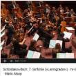 ショスタコーヴィチ 交響曲第7番 の動画いろいろ