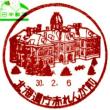 ぶらり旅・北海道庁赤れんが前郵便局(札幌市中央区)