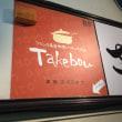 【三ノ宮】神戸ルミナリエを見た後は、フランス家庭料理とワインのお店に☆(Takebou)