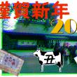 謹賀新年な2009年