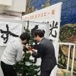 「小児がん啓発県庁ロビー展」【開催予告】