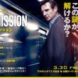 来日リーアム・二―ソン最新作「トレイン・ミッション」