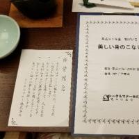 平成31年 新年賀会