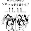 ペンギンクラブ ソロゾロぞろ目ライブ