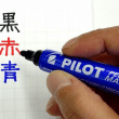 パイロット 油性マーカー「パーマネントマーカー100/400」