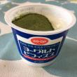 青汁を入れたヨーグルトを食べます。