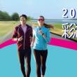 第8回 UP RUN彩湖マラソン大会にエントリー